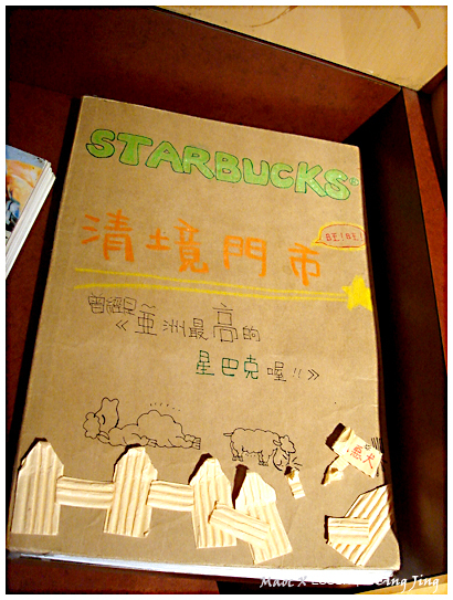 清境的Starbucks