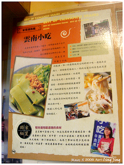 雜誌介紹 part 2