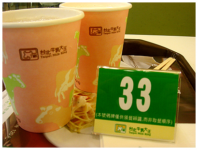 芋頭牛奶 and 綠豆沙牛奶