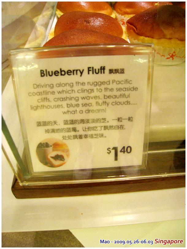 其實就是藍莓麵包