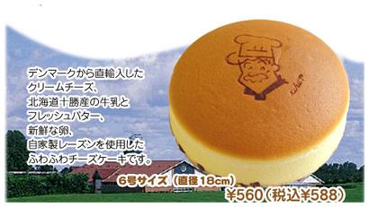 rikurocake.jpg