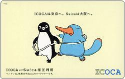 icoca_suica (1).jpg