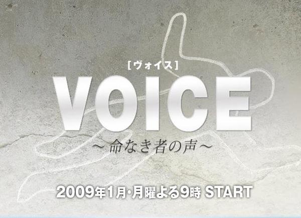 voice 生田和瑛太.jpg