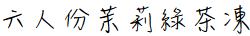 火狐截圖_2014-06-29T05-55-02.934Z