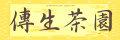 傳生茶園.jpg