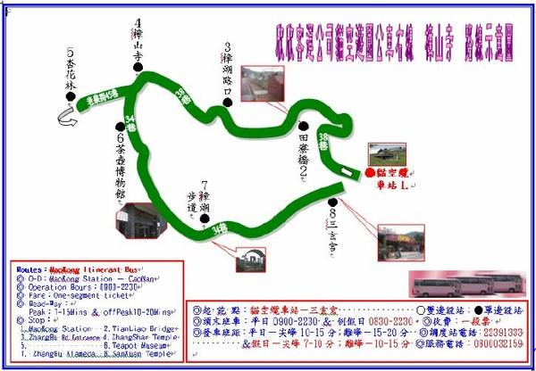 貓空遊園公車(右).jpg