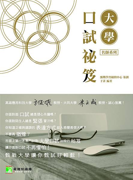大學口試秘笈二版封面