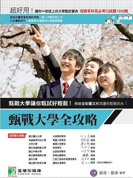 甄戰大學全攻略5版