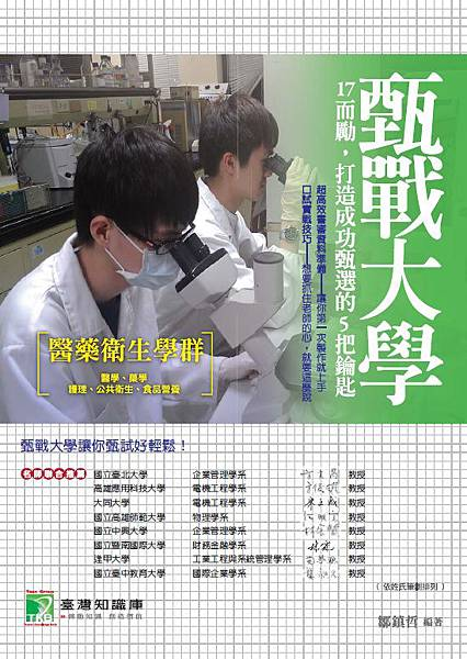 醫藥衛生學群封面二版截圖