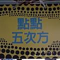 當代09.JPG