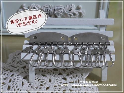 銀色鑰匙排.JPG