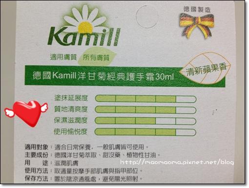 kamill護手霜02