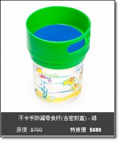 零食杯-2