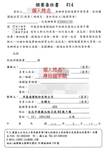 準備文件-個案委任書