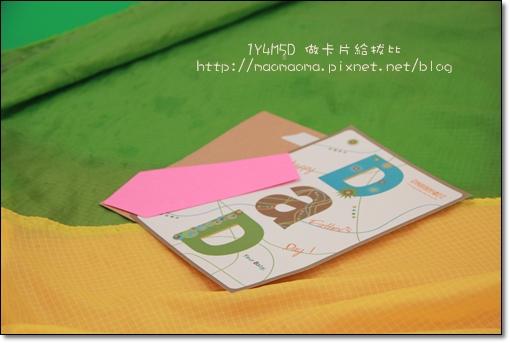 1Y4M5D 做卡片08