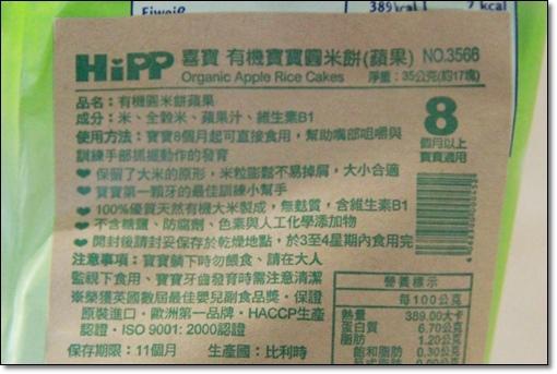 HIPP米餅03.JPG