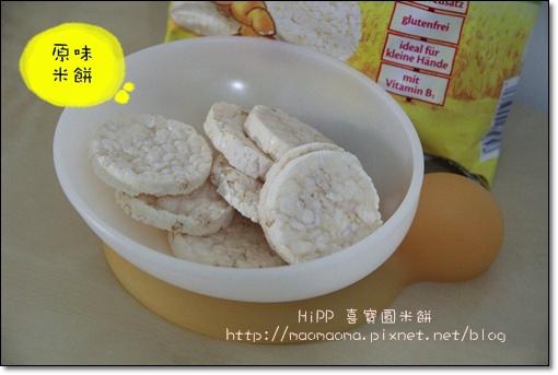 HIPP米餅06.JPG
