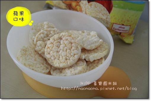 HIPP米餅09.JPG