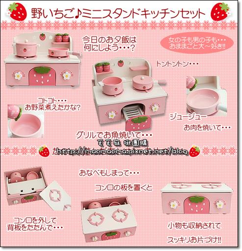 MG草莓瓦斯爐-2