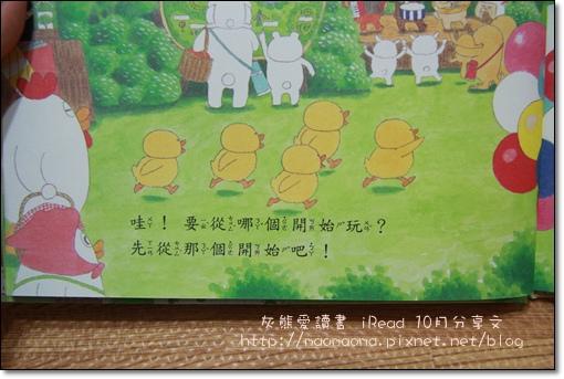 小雞逛遊樂園02.JPG