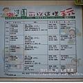 準園09.JPG