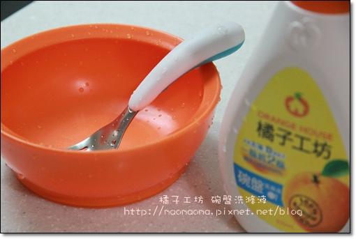 橘子工坊08