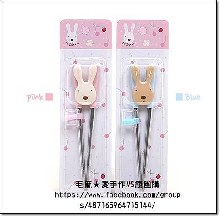 砂糖兔不銹鋼學習筷