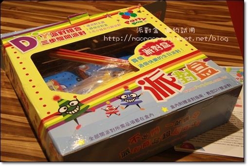 派對盒01
