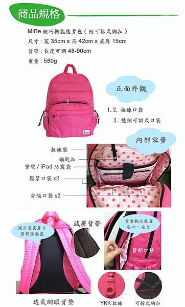mibe後背包-商品規格