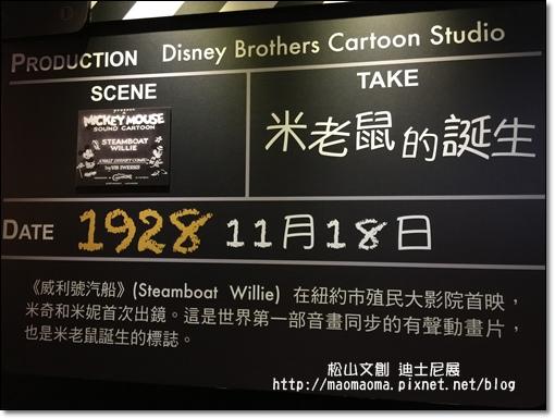迪士尼展03.JPG
