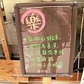 樂樂庵19.JPG