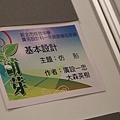 成果展010.JPG