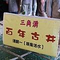 三峽2011.02.27-010.JPG
