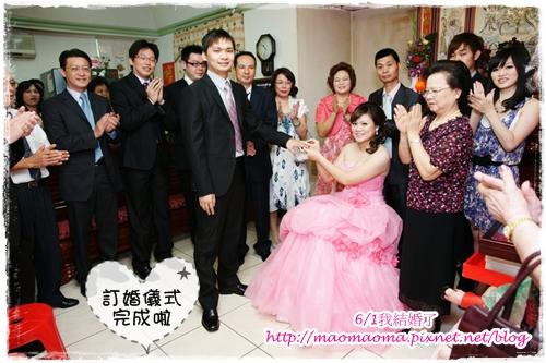 0601訂結婚23.JPG