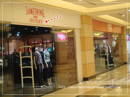義大購物中心01.JPG