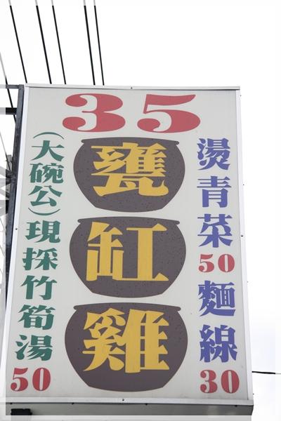 0612-14蕙蓀溪頭-349.JPG