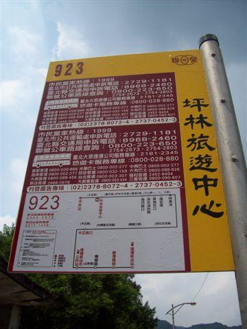 坪林旅遊中心站牌.2.JPG