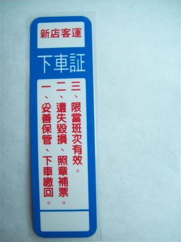 店客段號證.JPG