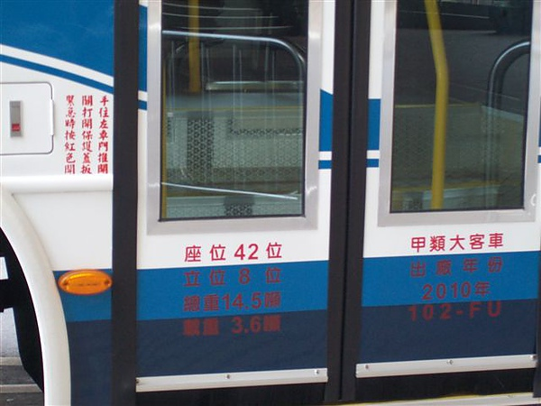 102-FU車輛資訊.JPG