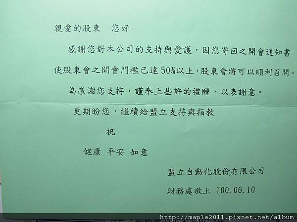 04_1000614_盟立股東會紀念品.JPG