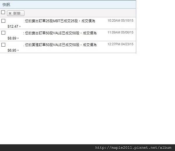 10405_美股買賣明細.jpg