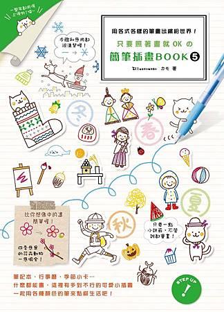 簡筆插畫BOOK5