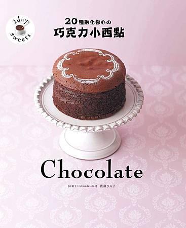 巧克力小西點