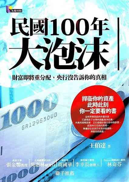 2011-0309,民國100年大泡沫.jpg