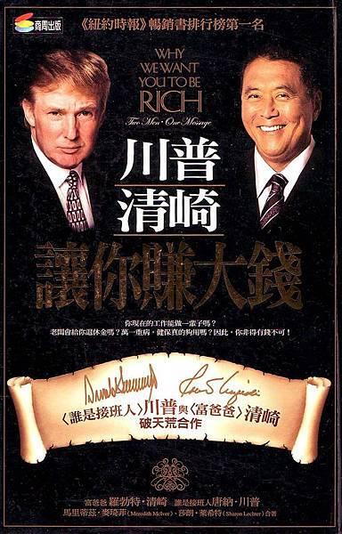 2011-0310,川普清崎讓你賺大錢.jpg