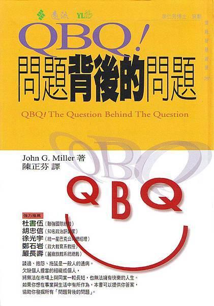 2011-0311,QBQ!問題背後的問題.jpg