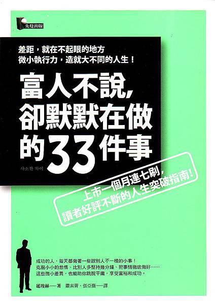 2011-0330,富人不說,卻默默在做的33件事.jpg