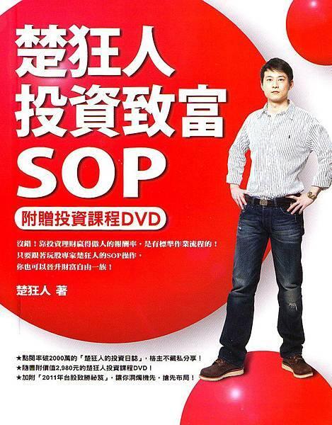 2011-0404,楚狂人投資致富SOP.jpg