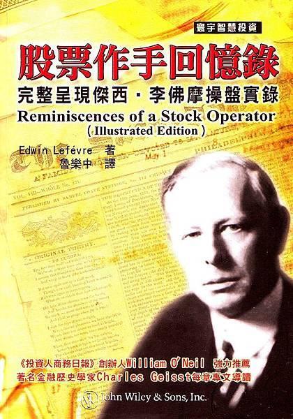 2011-0424,股票作手回憶錄.jpg