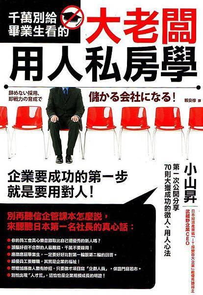 2011-0427,千萬別給畢業生看的大老闆用人私房學.jpg